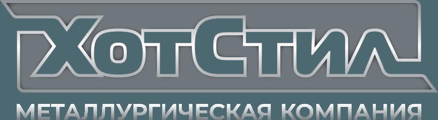 Хотстил - Металлургическая компания